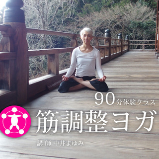 【12/9】筋調整ヨガ:90分の体験クラス