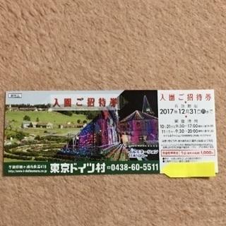 即発送可☆東京ドイツ村 招待券 有効期限 2017.12.31 1️⃣