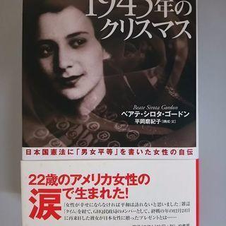 ベアテ・シロタ・ゴードン著「1945年のクリスマス 日本国憲法に...