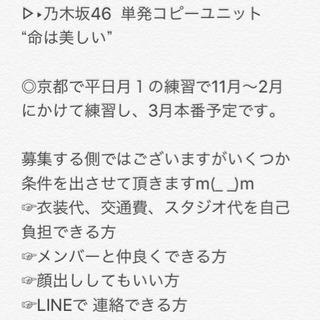 乃木坂46 コピユニ