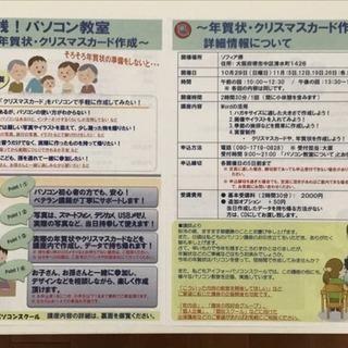 実践!パソコン教室 〜年賀状・クリスマスカード作成〜
