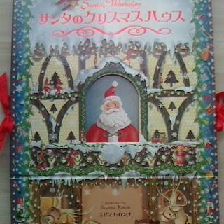 クリスマスハウス(折畳み)