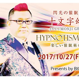 【満員御礼】Hypnotism show 楽しい催眠術の夕べ