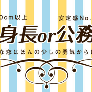 10月14日(10/14)  【秋田】アラサー中心だけどちょっと歳...