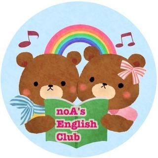 〜「通じる」英語を「楽しく」学ぶ〜英語多読・英語リトミック教室