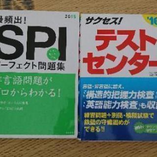SPI テストセンター セット♪