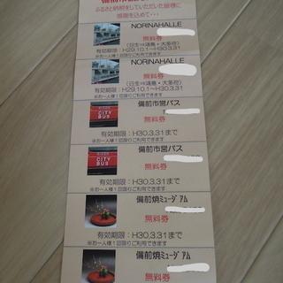 備前市観光クーポン(5,400円分) 無料券 ー 値下げしました