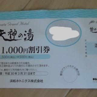 磐田天神の湯温泉(磐田グランドホテル)ご利用割引券(1,000円分)