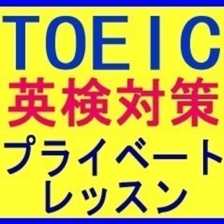 TOEIC、英検 対策!マンツーマン個人レッスン - ★ 短期集中...
