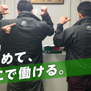 【未経験者歓迎!!】くさび式足場工事スタッフ募集