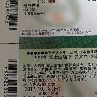 大相撲 地方巡業 富士山場所