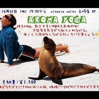 ★10/25(水)19時半~70分のアロマyoga 参加費1500円★