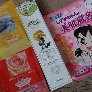 高級歯磨き粉、入浴剤