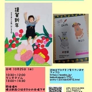 【横浜】10/25(水)ベビドリ×手形足型アートお年賀イベント