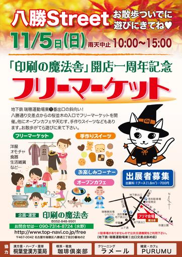 11月5日(日)『八勝Street 秋祭...