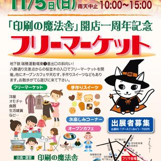 11月5日(日)『八勝Street 秋祭りフリーマーケット』開催 ...