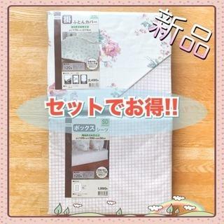 【新品!!】掛ふとんカバー&ボックスシーツ SD お得 セット! ニトリ