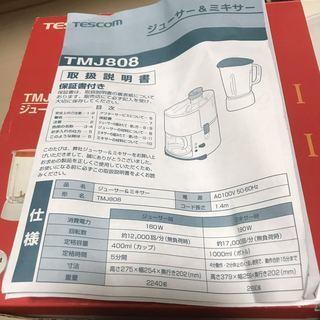 中古 TESCOM ジューサー&ミキサー - 家電