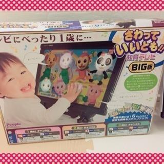 知育玩具(1歳〜) さわっていいとも!知育テレビBIG版