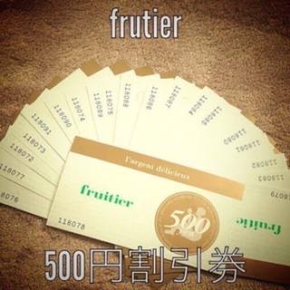 フリュティエ500円割引券 12枚
