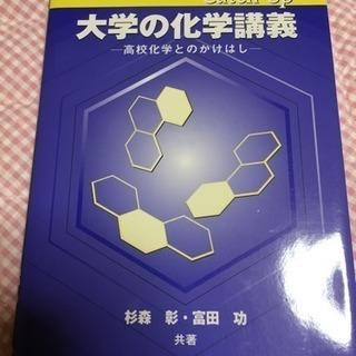大学の化学講義