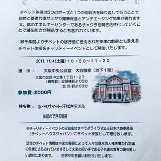 チベット体操チャリティーin大阪 第2回目
