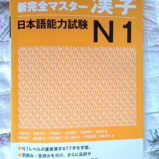 新完全マスター漢字 日本語能力試験N1