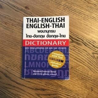タイ語学習②タイ語↔︎英語辞典