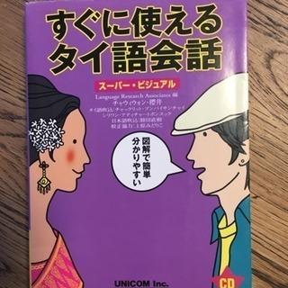 タイ語学習⑩すぐに使えるタイ語会話 CD付