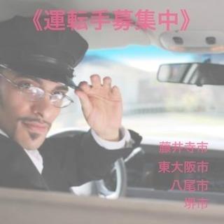 【求人】運転手