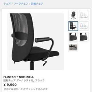 IKEA FLINTAN / NOMINELL 回転チェア アーム...