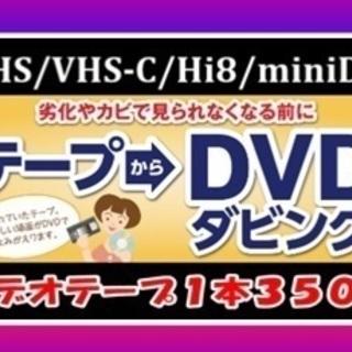 ★大切なお子様の成長を記録したビデオテープは白カビ、劣化前にDVDへダビングをおススメ!DVDタイトル無料印字サービス中!の画像