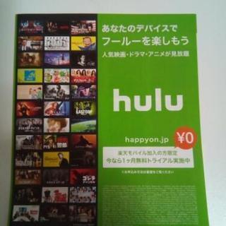 hulu1ヶ月無料視聴体験