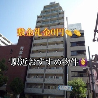 敷金礼金0円🙌最寄り駅まで徒歩1分🚶
