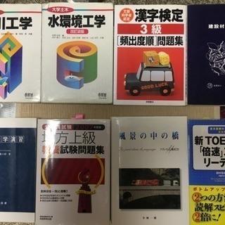専門書等いろいろ 1冊10円