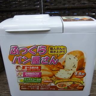 未使用品 ふっくらパン屋さん HBD816