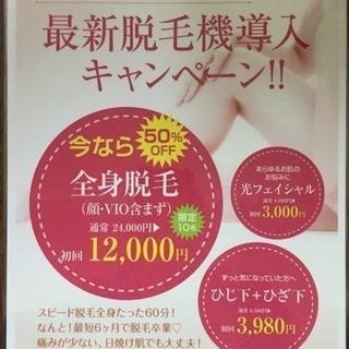 最新SHR脱毛機導入50%オフキャンペーン!最短6ヶ月で脱毛完了! - 藤沢市