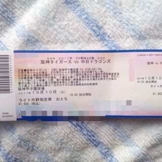 10/10甲子園 阪神vs中日 安藤引退試合