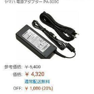 YAMAHA電源アダプターPA-300C