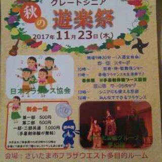 グレートシニア遊楽祭 開催決定!!