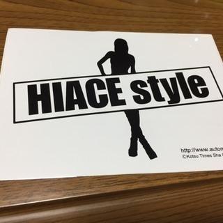 HIACE ハイエース STYLE スタイル ステッカー