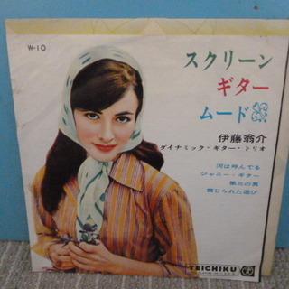60年代シングルレコード 伊藤翁介ダイナミック・ギター・トリオ「...