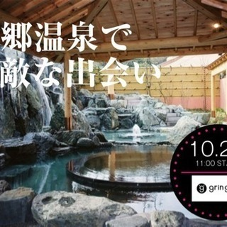 湯郷温泉♨︎街歩き恋活