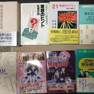 本色々 1冊10円