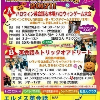 Halloween party 2017!!