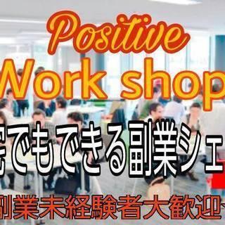 Positive Workshop『在宅でもできる副業シェア会』~...