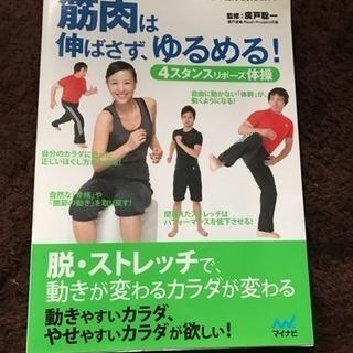 筋肉は伸ばさず、ゆるめる!