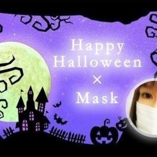 10/29(日)今話題のマスクパーティinハロウィン☆