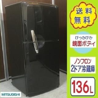 ❸⑲送料無料です✌レトロなデザイン ブラックボディ★136L三菱...