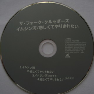CD  *ザ・フオーク・クルセダーズ* 盤だけ